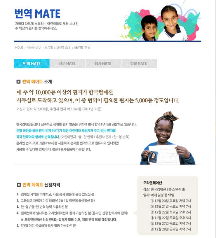 [번역] 컴패션 편지번역 메이트 3기 추가모집!