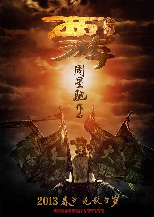 주성치 `서유항마편(西遊降魔篇, Journey to the..