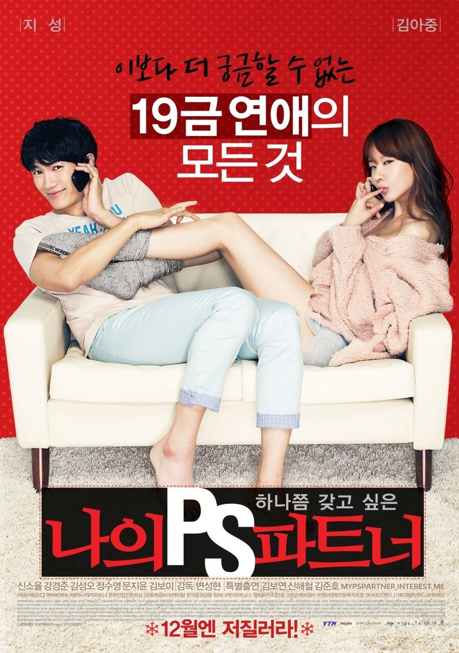 나의 PS 파트너 (2012, 한국)