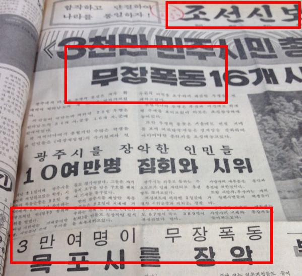 북한계 신문에 뜬 5.18 광주 폭동