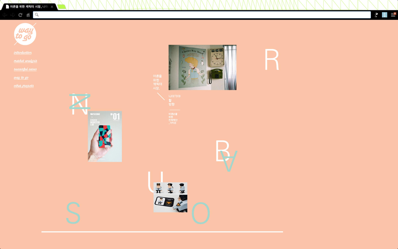 바른손 전략제안서 웹사이트 디자인 website des..