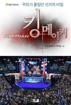 킹 메이커(King Maker)- EBS킹메이커 제작팀