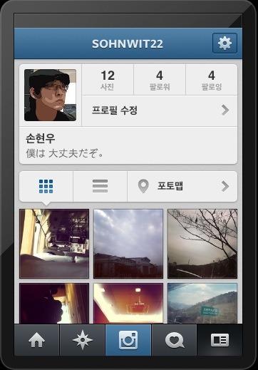 Instagram 시작