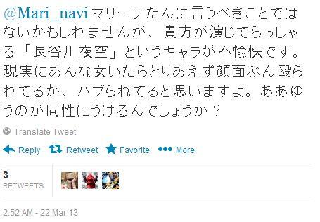 성우 이노우에 마리나씨의 트위터로 누가 보낸 글인 듯?