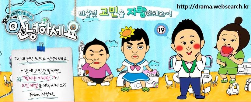 [안녕하세요 토렌트] 118회 이수혁, 김우빈, 현..
