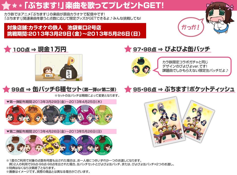 아이마스 스테이션!!! DVD 포함 CD 발매 + 쁘띠마..
