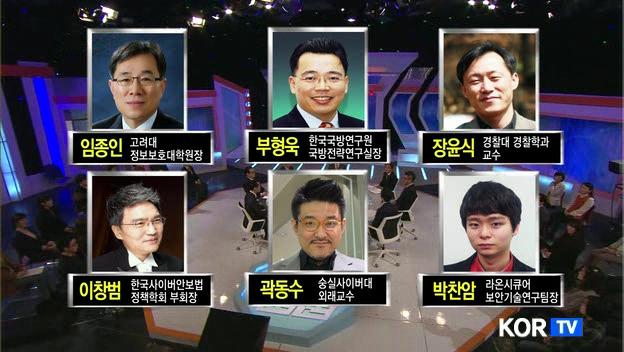 KBS 생방송 심야토론 - 위협받는 사이버 안보, ..