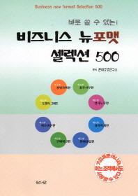 바로 쓸 수 있는! 비즈니스 뉴포맷 셀렉션 500(CD 1장..