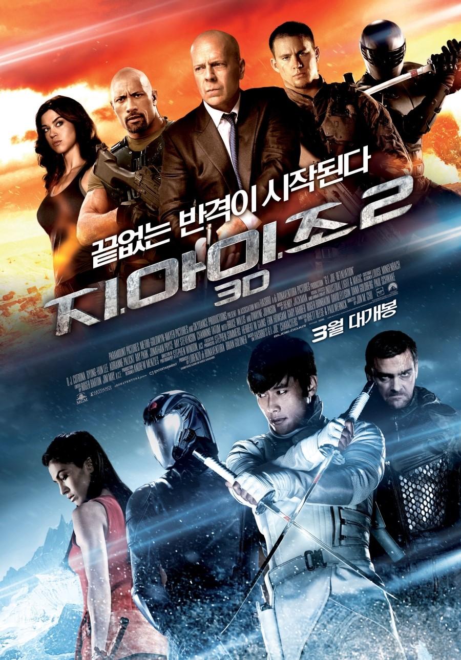지아이조2 3D 3월 28일 개봉작