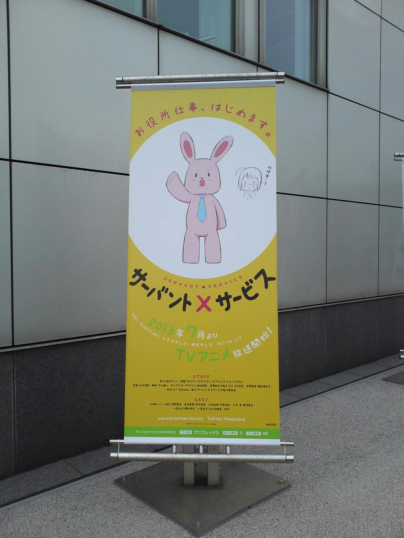 4컷 만화 '서번트x서비스' 7월에 TV 애니메이션 방영..