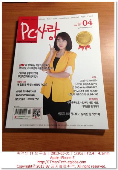 [컴퓨터생활] 월간 PC사랑 4월호
