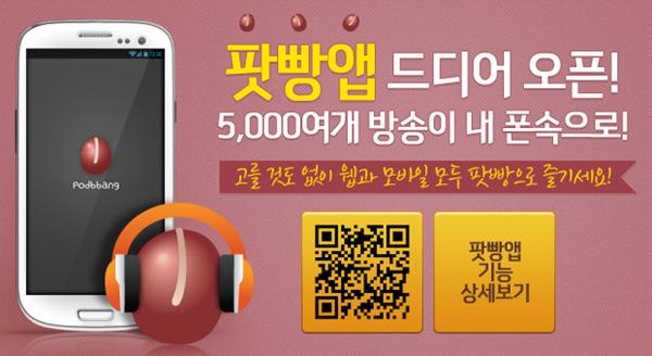 안드로이드 팟캐스트 앱, ''팟빵(Podbbang)''