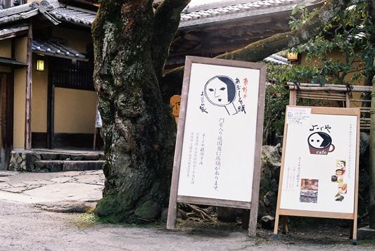 [Japan] 교토 3, 자꾸 여행을 떠나는 이유