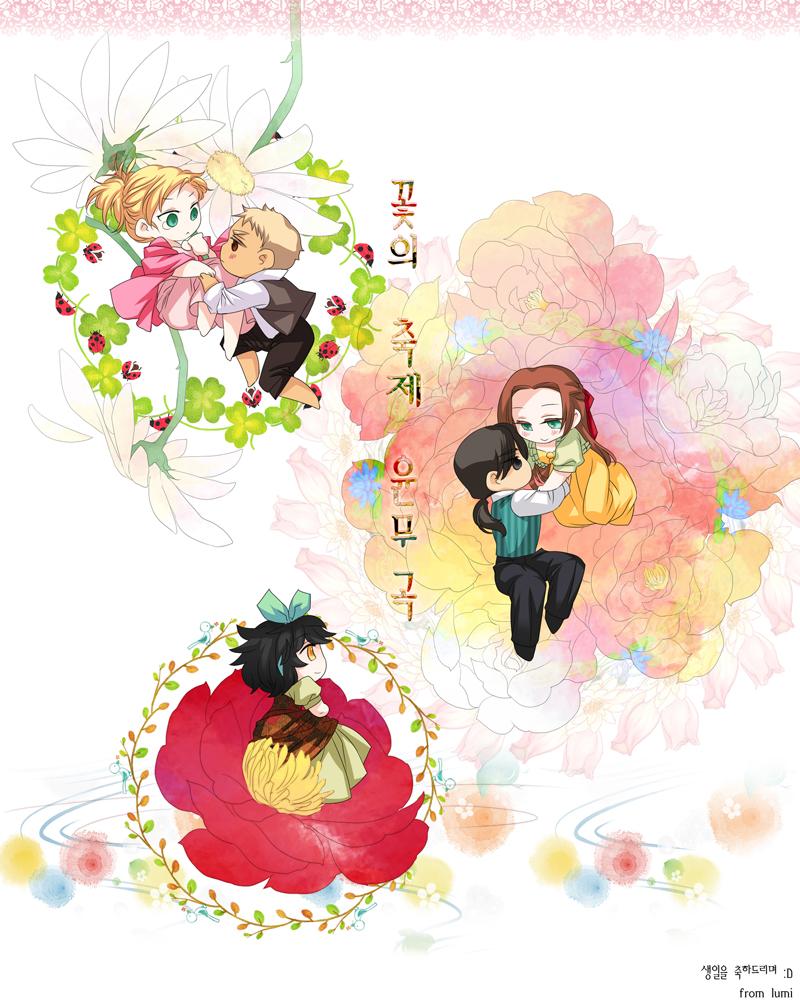 [모음곡/축전] One beautiful flower day