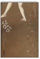 상승 - 스티븐 갤러웨이