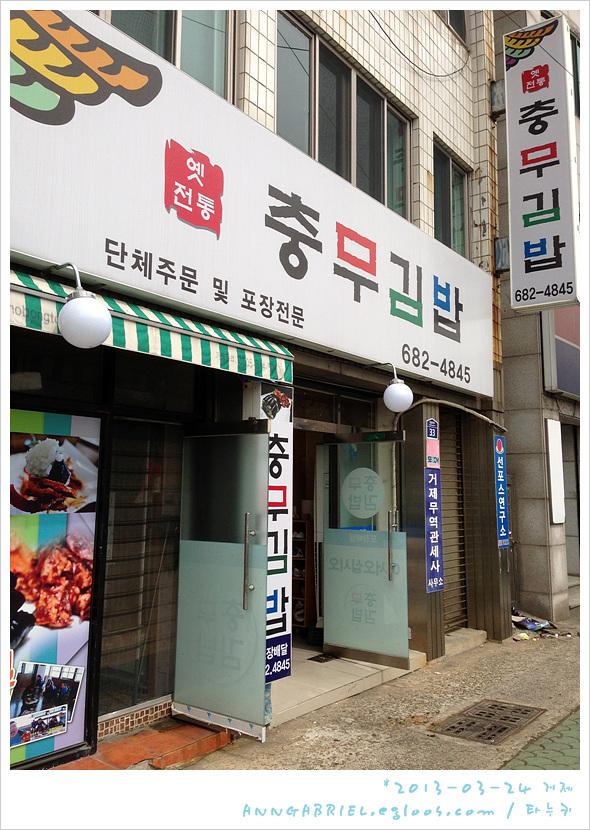 [거제] 충무전통김밥