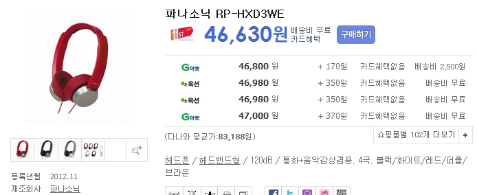 파나소닉 헤드폰 RP-HXD3 VS Beats by Dr.Dre..
