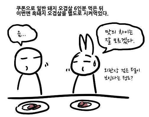 [제76회] 뀨뀨의 육아일기 제75화. 흑돼지