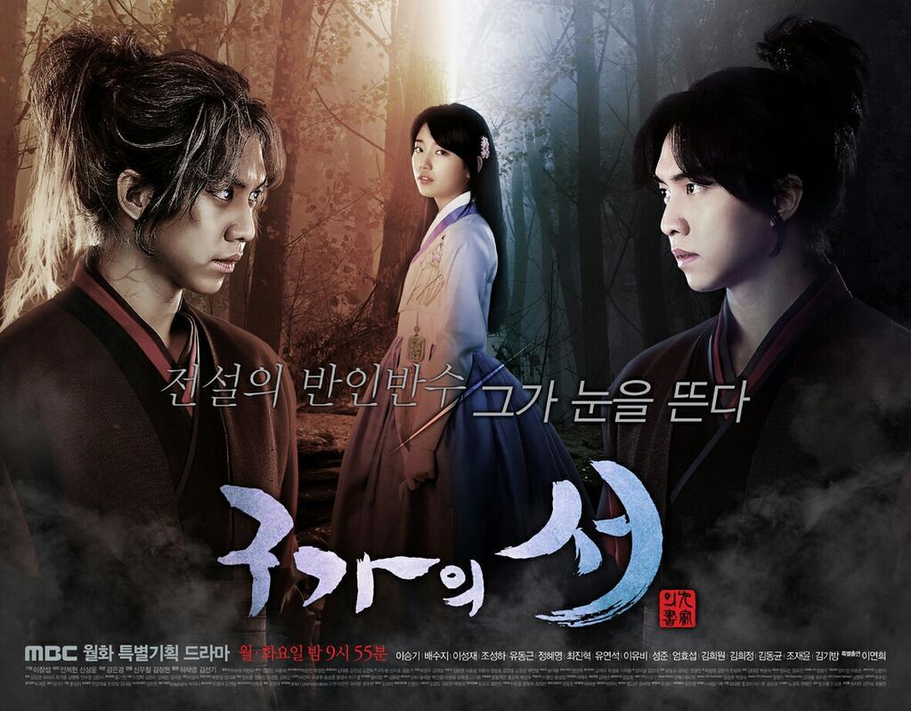 '구가의 서' 1/2화, 사극에 팝송이라닛?!