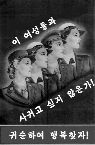 과거의 영광, ~커플부대 포스터~