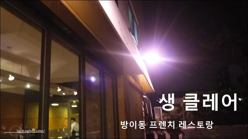 """서울 - 방이동 """"생 클레어"""""""