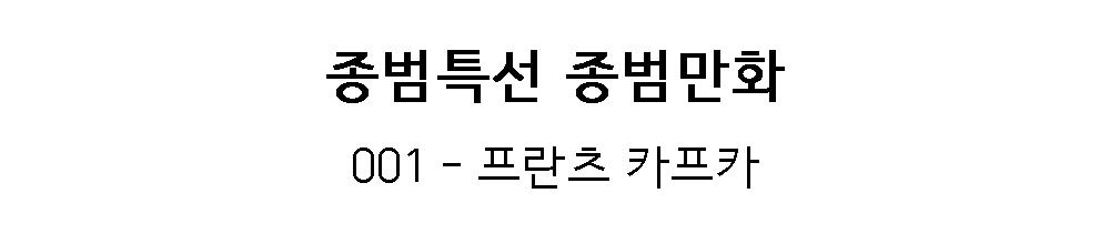[종범특선 종범만화] 포기하라!