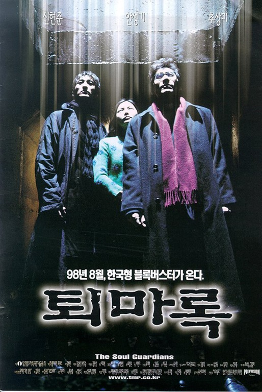 '퇴마록' 3부작 영화화 준비 중
