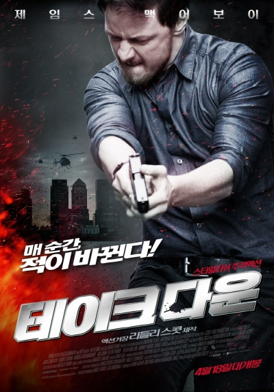 테이크다운 Welcome to the punch (2013)