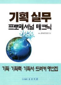 기획 실무 프로페셔널 테크닉-기획ㆍ기획력ㆍ기획서..