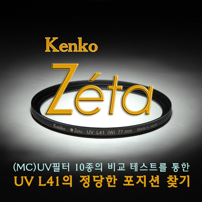 (MC)UV필터 10종의 비교 테스트를 통한 Kenko Ze..