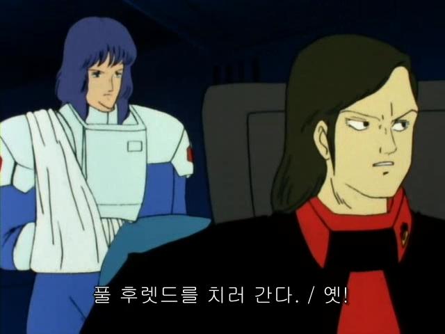 중전기 엘가임 51화