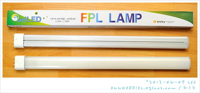 일반 FPL램프도 LED로 바꾸자~