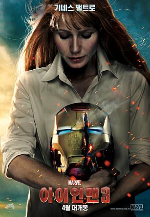 수트없는 액션도 가미된 아이언 맨(Iron Man) 3