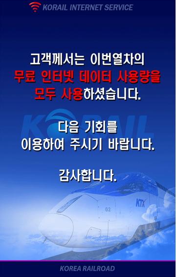 KTX 와이파이 사용시간 제한