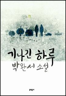박완서 소설집 [기나긴 하루]