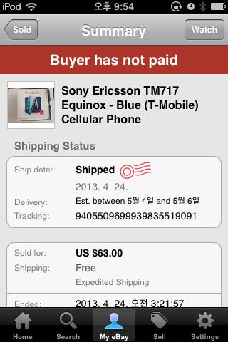 [일상잡담] 드디어 핸드폰 팔았다.