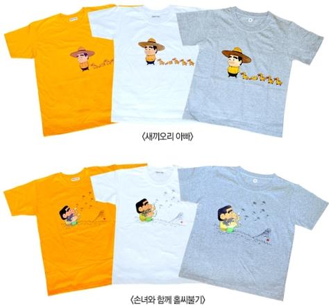노무현재단 4주기 '노공이산 티셔츠' 판매