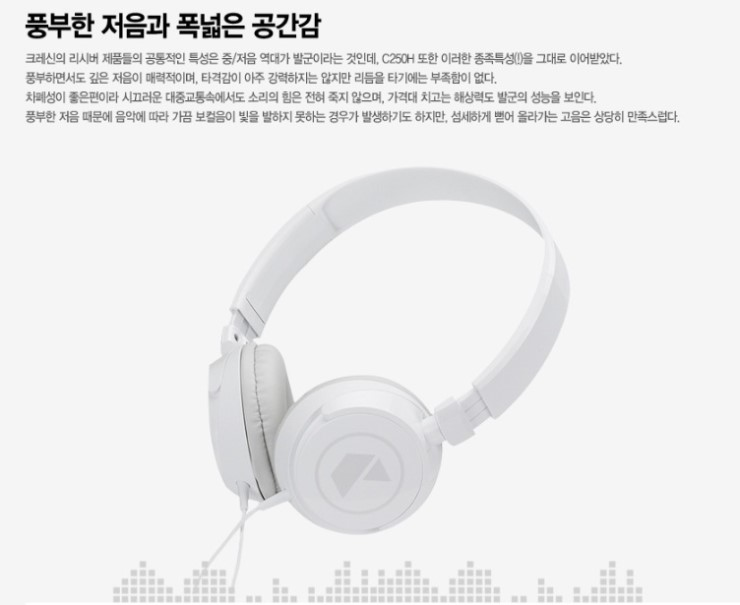 [지름] 크레신 C250H 헤드폰.