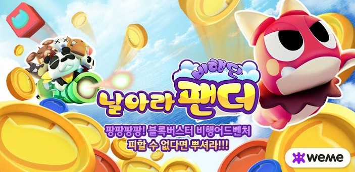 [Android] 날아라 팬더 비행단