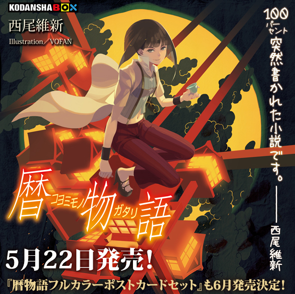 코요미모노가타리(曆物語), 5월 22일 일본 출간예정