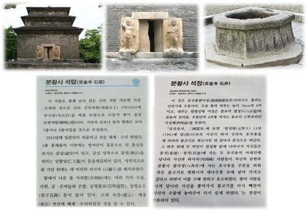 분황사 모전석탑과 석정