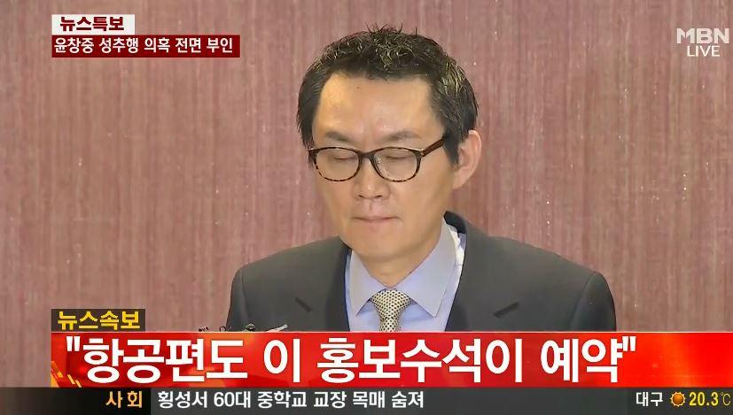 청와대 대변인 윤창중 '성추행 하지 않았다' 기자회견