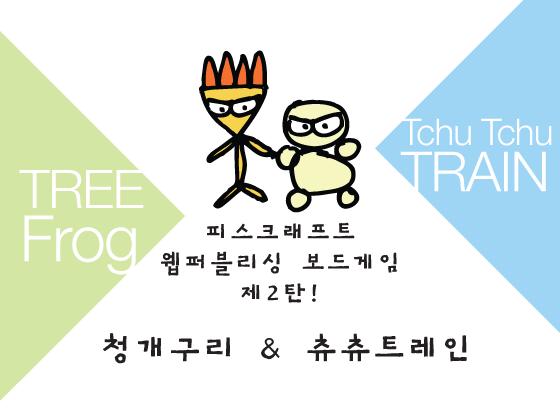 청개구리 + 츄츄트레인 보드게임 런칭!