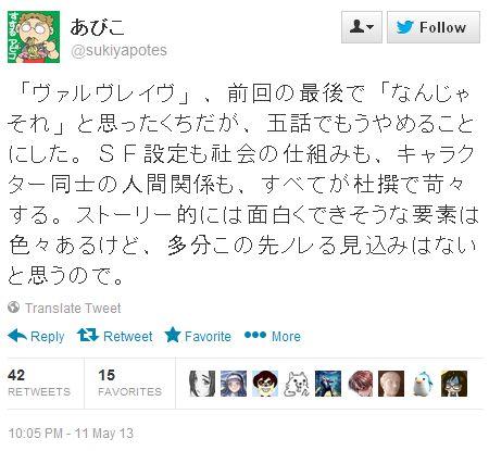 소설가 '아비코 타케마루' 선생, 트위터에서 '혁명..
