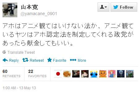 야마칸 감독, 트위터에서 또다시 치열한 논쟁