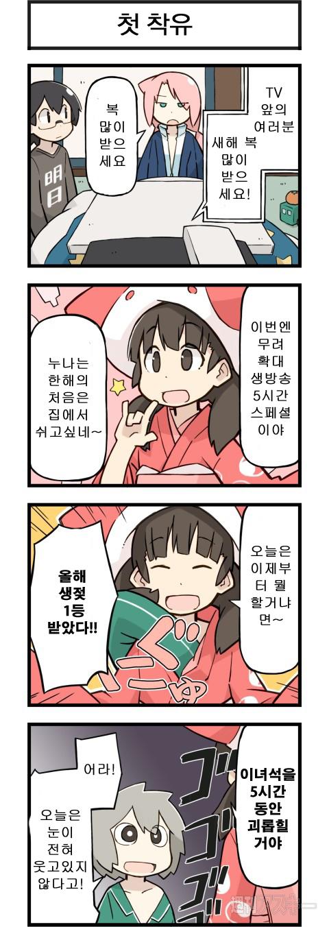 코믹『그와 컬리트』제 66화 첫 착유