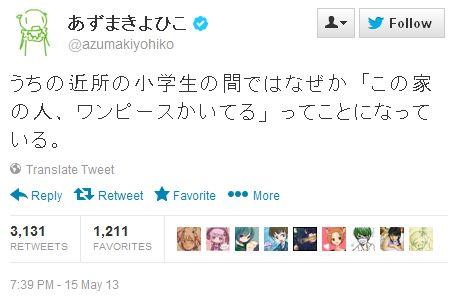 아즈마 키요히코 선생, 집 근처 초등학생들 사이..