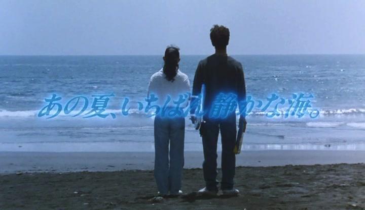 그 여름 가장 조용한 바다 (1992)