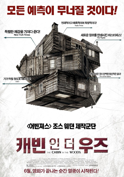 캐빈 인 더 우즈(The Cabin in the Woods.2011)