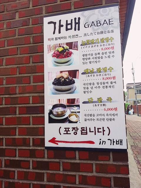 [맛집]삼청동 가배(떡과 차)